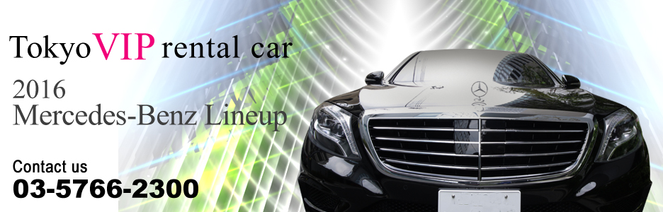 Mercedes-Benz, BMW, Lexus, Toyota Alphard, Nissan Elgrand etc and many more rental cars & drivers in Tokyo VIP rental car |  Tokyo vip rental car